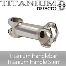 TITANIUM DEFACTO デファクト チタン製ハンドルバー・ステム・シートポスト