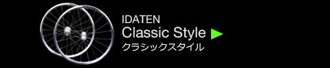IDATEN Classic Style 韋駄天 いだてん クラシックスタイル